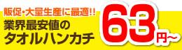 63円~業界最安値のタオルハンカチ
