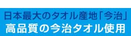 日本最大のタオル産地「今治」高品質の今治タオル使用