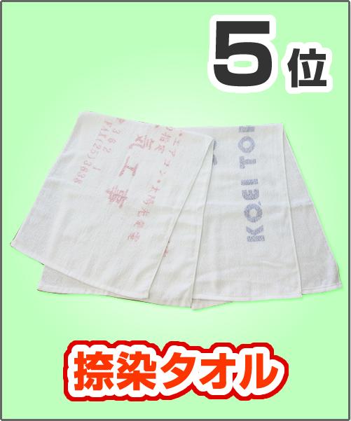 5位 捺染タオル