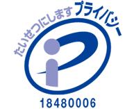 プライバシーマーク 取得番号:18480006(01)