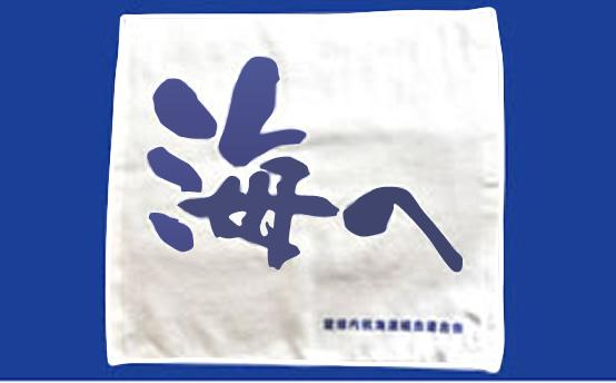 オリジナルハンドタオル