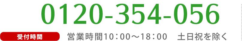 フリーダイヤル:0120-543-056 営業時間10:00~18:00 土日祝を除く